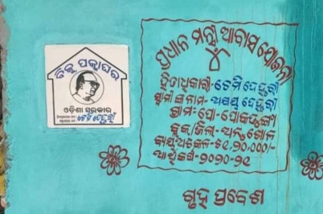 bikashkhabar